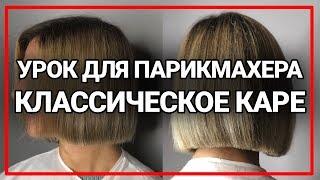 Каре, боб, урок для парикмахера, академия правильной стрижки