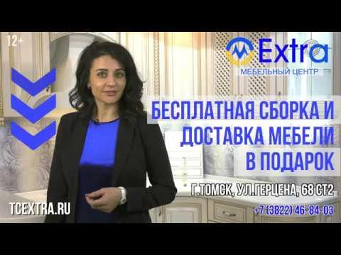 """Мебельный Центр """"EXTRA"""" / Томск. Коллекция мебельных салонов."""