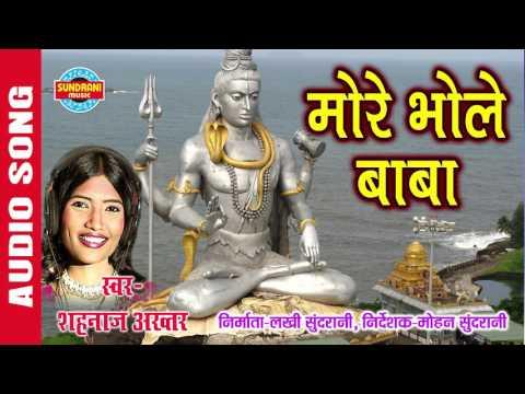 MERE BHOLE BABA - मेरे भोले बाबा - SHAHNAZ AKHTAR - Ajaz Khan - Lord Siva - Audio Song