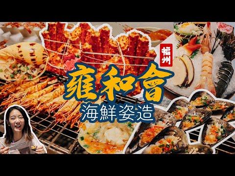 中国海鲜自助已经这么丰盛了么?| 福州雍和会 | 400RMB吃到饱的海鲜吃哭了....
