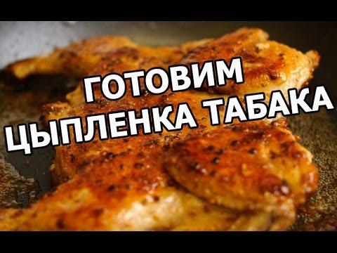Цыплята табака рецепт