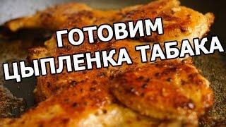 Как приготовить цыпленка табака. Готовить рецепт просто!
