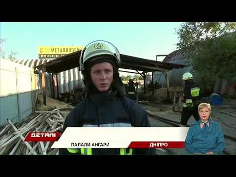 34 телеканал: В Днепре на Мануйловском проспекте сгорели два ангара