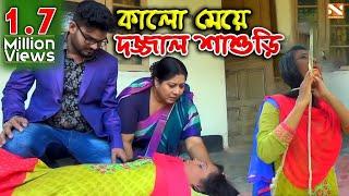 কালো মেয়ের দজ্জাল শাশুড়ি | Kalo meya | Short film | শর্ট ফিল্ম | new short film | 2018