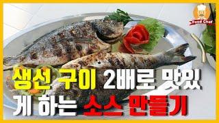 생선 구이 2배로 맛있게 하는 소스 만들기