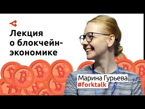 Марина Гурьева Cyber.Fund | Bitcoin Talks Ukraine #3
