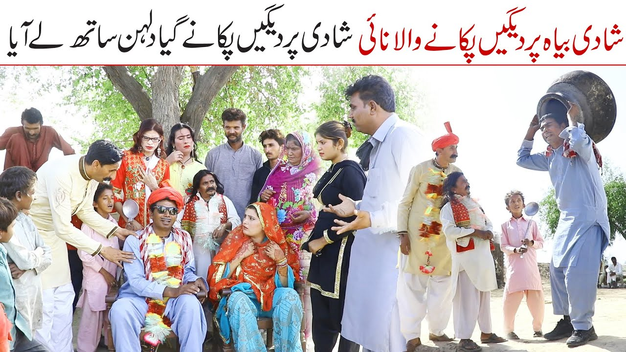 Download dulhe raja//Ramzi Sughri Ghafar Thakar & Mai Sabiran New Funny Video By Rachnavi Tv