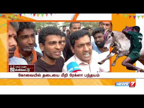 Coimbatore people hopeful of conducting Rekla Race : reporter update | News7 Tamil