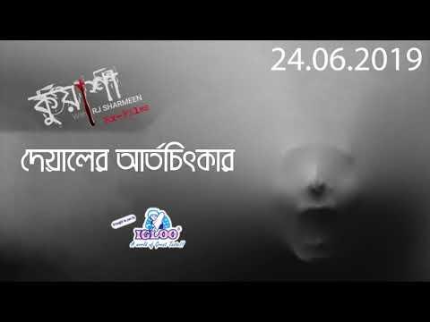 Deyaler Artochitkar   Kuasha   Rj Sharmeen   ABC Radio 89 2 FM