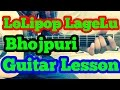 Lollipop Lagelu (Bhojpuri Song)-Siddharth Slathia Guitar chords,fingerstyle & strumming Lesson|Hindi