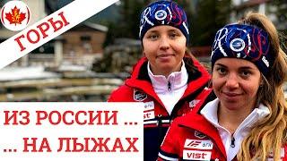 Как правильно выбрать горные лыжи советы сборной России спортивный блог из Канады