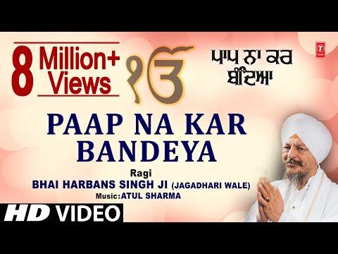 Paap Na Kar Bandeya - Bhai Harbans Singh Ji
