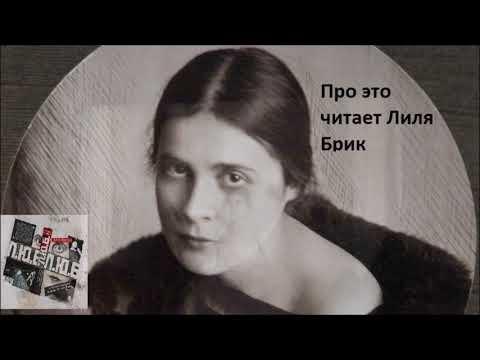 "Алиса Ганиева ""Л.Ю.Б. Её Лиличество Брик на фоне Люциферова века"""