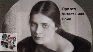 Алиса Ганиева ''Л.Ю.Б. Её Лиличество Брик на фоне Люциферова века''