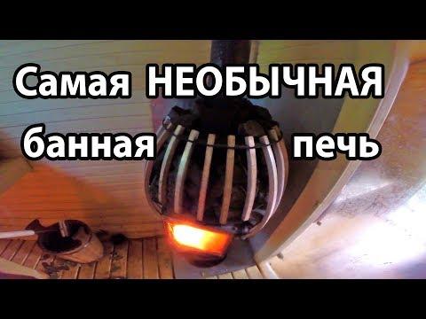 """Печь """"НА НОГЕ"""".  Самая необычная банная печь.  Варвара Меридиан."""