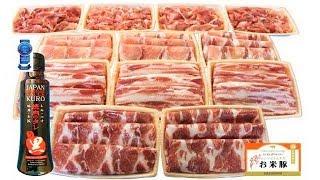 🐷 ふるさと納税 宮崎県 都城市「お米豚」満足ボリュームセット 🐷