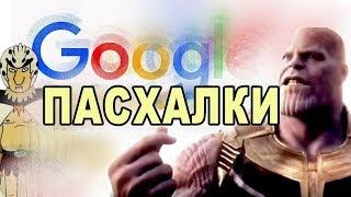 Самые клевые ПАСХАЛКИ и СЕКРЕТЫ гугл за все время