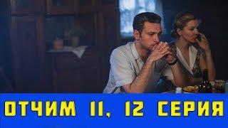 ОТЧИМ 11 СЕРИЯ (сериал, 2019) на первом канале анонс