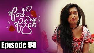Ape Adare - අපේ ආදරේ Episode 98 | 06 - 08 - 2018 | Siyatha TV Thumbnail