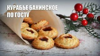 Курабье бакинское ПО ГОСТУ — видео рецепт