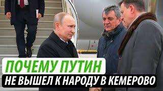 Почему Путин не вышел к народу в Кемерово