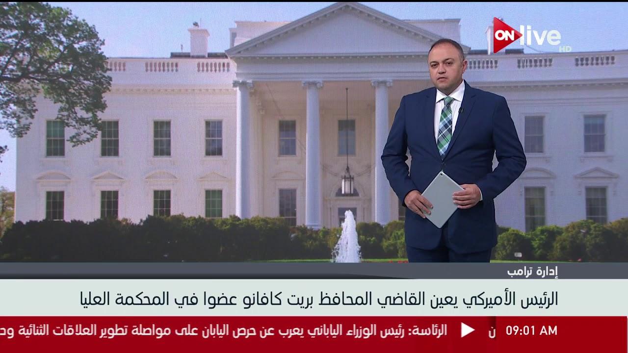 موجز أخبار التاسعة صباحاً - الثلاثاء 10 يوليو 2018