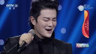《天天把歌唱》 20200115| CCTV综艺