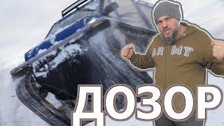 Твой УАЗ так не может :) ВЕЗДЕХОД ДОЗОР из Рыбинска #ЧУДОТЕХНИКИ №48