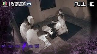 คนอวดผี ปี7  | คนหึงผี | 1 ส.ค. 61 Full HD