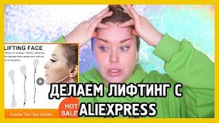 НАТЯГИВАЕМ ГЛАЗ НА ПОПУ I Обзор тейпов с Aliexpress