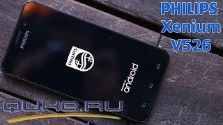 видео Видео обзор смартфона Philips Xenium V787 – нового флагмана