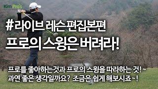 프로의 스윙은 버려라 나에게 맞는 스윙을 찾아  / professional golf swing vs beginer golf swing   굿샷김프로