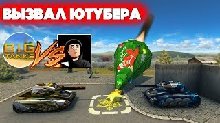 ТАНКИ ОНЛАЙН l БИТВА ЮТУБЕРОВ l ORHIDEIA VS BigTanks l ЁЛКИ МЕТЕОРИТЫ!
