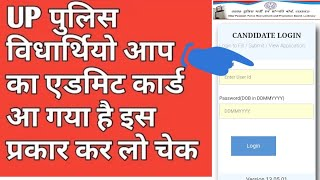 UP police download admit card, up police admit card , upp police 27 or 28 Date ka Admit card
