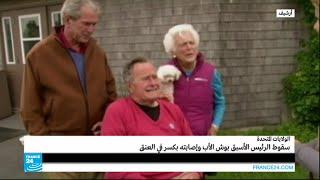 الولايات المتحدة - إصابة بوش الأب بكسر في العنق