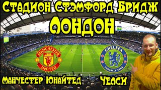 Лондон Футбол Кубок английской лиги Стадион Стэмфорд Бридж Челси Манчестер Юнайтед