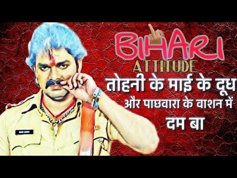 Zabardast Bhojpuri Attitude Dialogue Pawan Singh Attitude