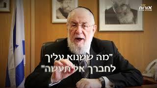 ערוץ אורות - הרב ישראל לאו -פרשת ניצבים -וילך -לא בשמים היא
