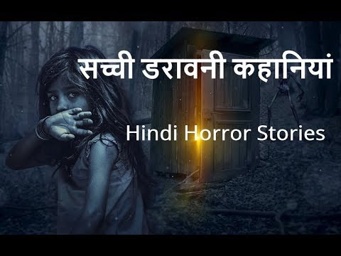 Horror Stories in Hindi- Darr- Hindi Horror Stories