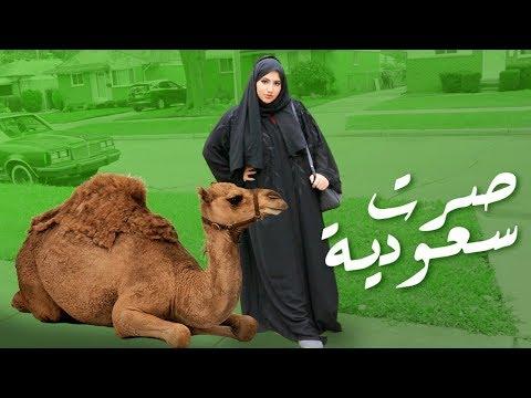 صرت سعودية ليوم كامل