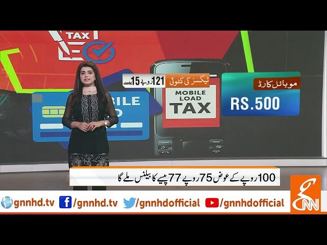 صارفین کو 100 روپے کے عوض اب کتنا بیلنس ملے گا؟ | GNN