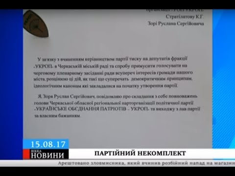 ТРК ВіККА: У Черкаській міській раді припинила існування третя фракція