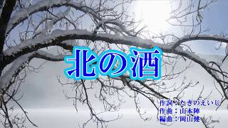 新曲「北の酒」川崎修二 カラオケ 2018年10月24日発売 thumbnail