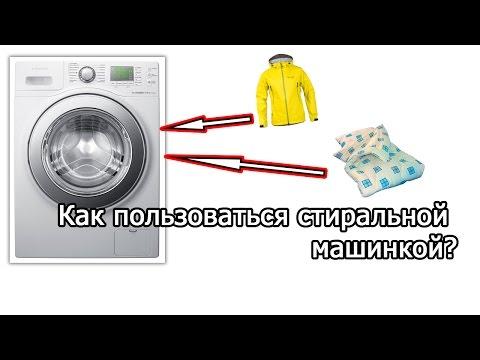 0 - Як прати джинси в пральній машині-автомат?