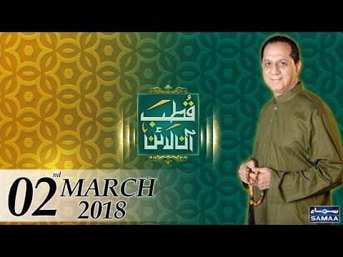 Qutb Online | SAMAA TV | Bilal Qutb | 02 March 2018