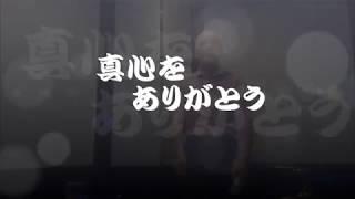 「真心をありがとう」つかさ学    カバー村田祐司