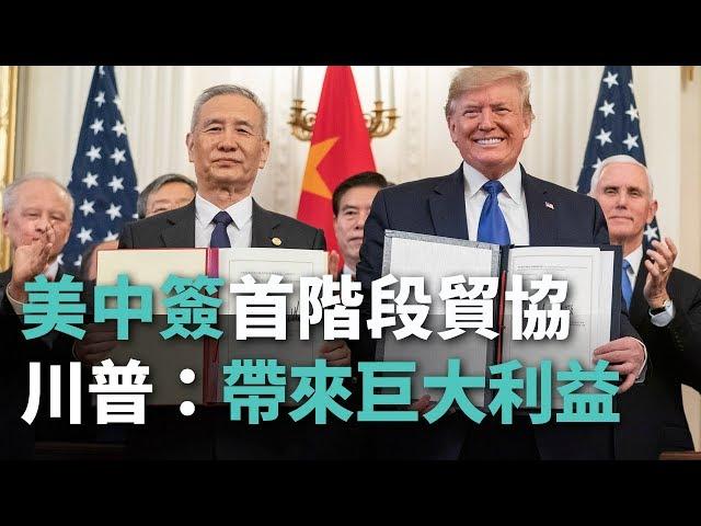 美中簽首階段貿協 川普:帶來巨大利益【央廣國際新聞】