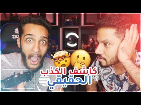 السبب الحقيقي لترك سبوكي اليوتيوب!! - كاشف الكذب الاصلي!!