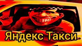 R. Y. T. P. Яндекс такси,смешные моменты рекламы в 2020 году. Угарные и смешные моменты рекламы! ТОП