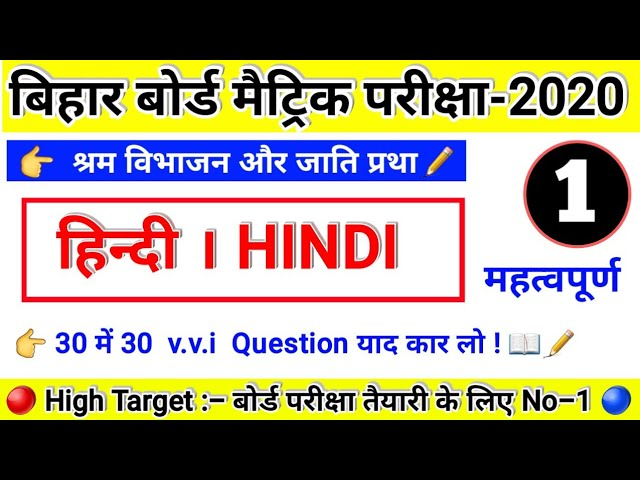 Matric 2020 ka Question | 10th board ka Question | vvi Question class 10th |Hindi हिन्दी PART- 1